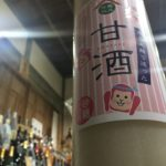 (僕の中で)日本で一番美味い甘酒販売始めました!!!