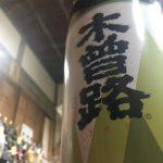 【日本で最も星に近い酒蔵】湯川酒造さんの木曽路の普通酒にビックリしました!